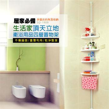 【HL生活家】頂天立地衛浴用品四層置物架(SQ-1908)