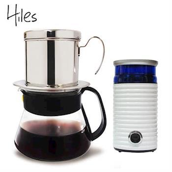 Hiles越南滴滴咖啡壺+玻璃咖啡壺組+Hiles電動磨豆機(HE-386W2)
