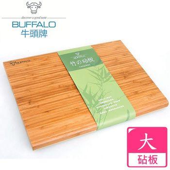 【牛頭牌】竹木砧板 (大) 加腳墊