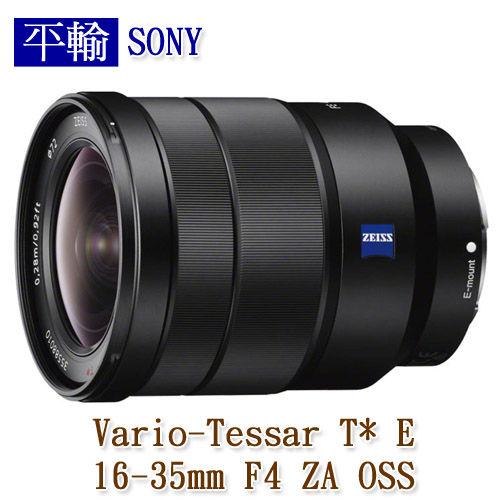 SONY Vario-Tessar T* E 16-35mm F4 ZA (平輸)
