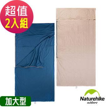 Naturehike 戶外便攜100%純棉旅行可拼接睡袋內套 加大型 兩入