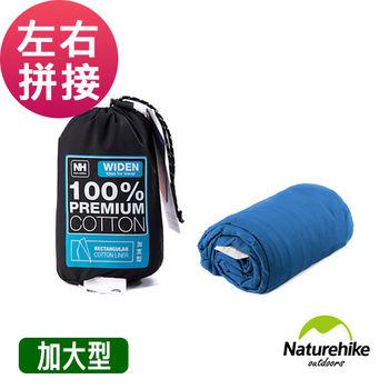 Naturehike 戶外便攜100%純棉旅行可拼接睡袋內套 加大型 深藍