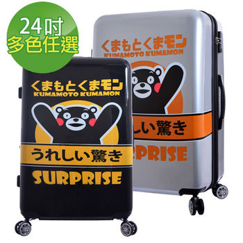 【LEADMING 俐德美】卡通版 熊本熊授權24吋旅遊行李箱 - (多色任選)