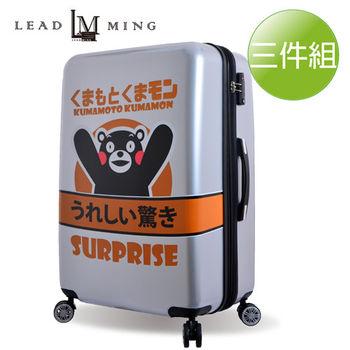 【LEADMING 俐德美】卡通版 熊本熊授權20+24+28吋旅遊行李箱 - (銀色)