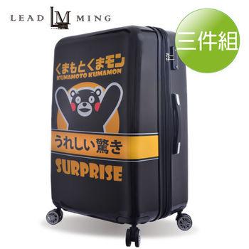 【LEADMING 俐德美】卡通版 熊本熊授權20+24+28吋旅遊行李箱 - (黑色)