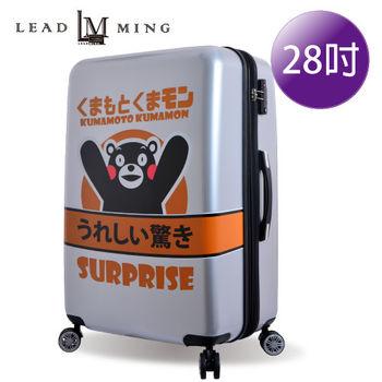 【LEADMING 俐德美】卡通版 熊本熊授權28吋旅遊行李箱 - (銀色)