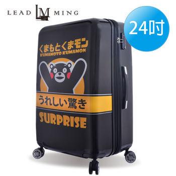 【LEADMING 俐德美】卡通版 熊本熊授權24吋旅遊行李箱 - (黑色)