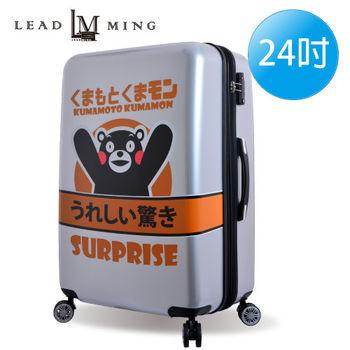 【LEADMING 俐德美】卡通版 熊本熊授權24吋旅遊行李箱 - (銀色)