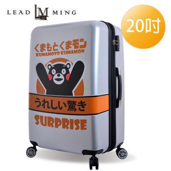 【LEADMING 俐德美】卡通版 熊本熊授權20吋旅遊行李箱 - (銀色)