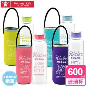 【AWANA】馬卡龍塗鴉玻璃隨手杯(600ml)附提袋