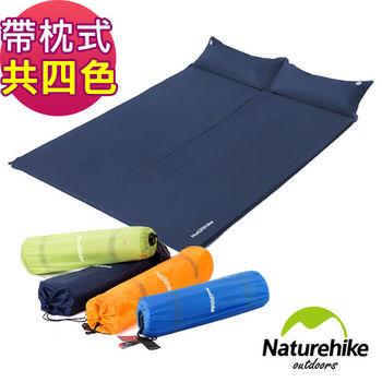 Naturehike 雙人帶枕自動充氣睡墊 防潮墊 四色