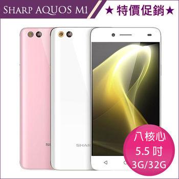 Sharp AQUOS M1 3G/32G 智慧手機 ★送皮套