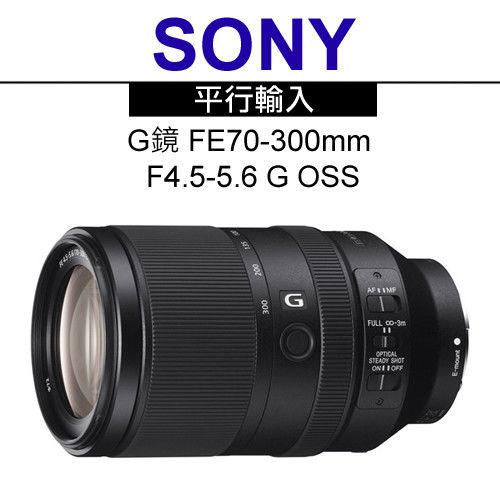 【抗UV鏡+拭鏡筆】SONY G 鏡 FE70-300mm F4.5-5.6 G OSS*(平輸)