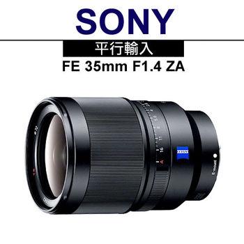 【抗UV鏡+拭鏡筆】SONY 卡爾蔡司 Distagon T* FE 35mm F1.4 ZA*(平輸)