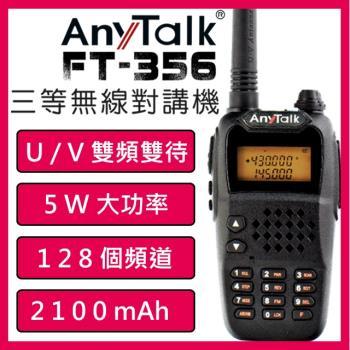 Any Talk FT-356 三等5W業餘無線對講機