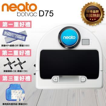 《買就送》 Neato Botvac D75 雷射智慧型掃描機器人定時自動吸塵器