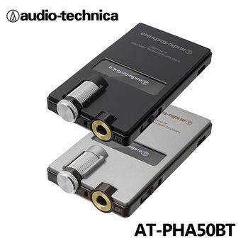【鐵三角】AT-PHA50BT 藍牙無線耳機擴大機