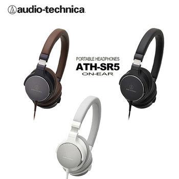 【鐵三角】ATH-SR5便攜型耳罩式耳機