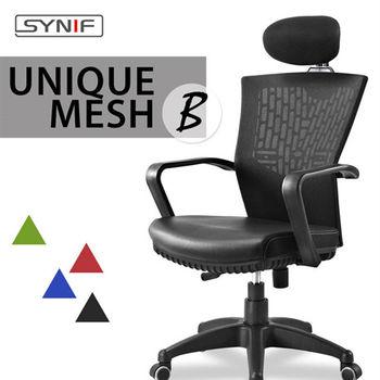 【韓國 SYNIF】UNIQUE MESH 透氣網布辦公/電腦椅