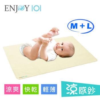 《ENJOY101》涼感紗 止滑防水隔尿墊(尿布墊/保潔墊) - M+L超值組