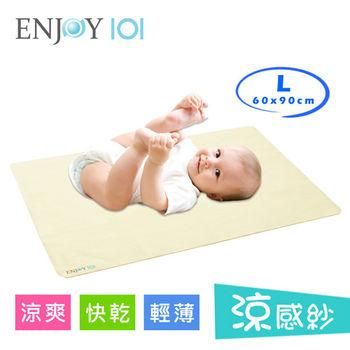 《ENJOY101》涼感紗 止滑防水隔尿墊(尿布墊/保潔墊) - L(60x90cm)