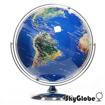 SkyGlobe 17吋超大衛星立體金屬地球儀(英文)