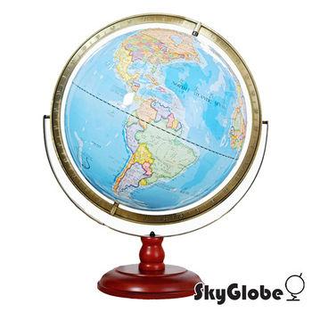 SkyGlobe 17吋超大行政圖雙環立體浮雕地球儀