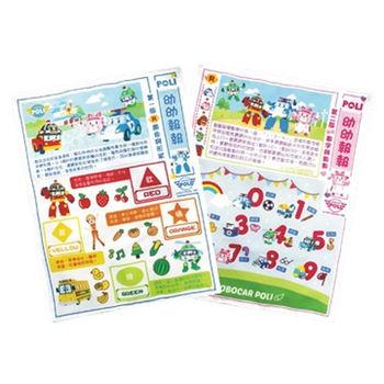 【POLI】學習報紙(POLI、AMBER)-贈驅蟲貼片(12片/包)×2包(共24片)