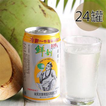 【半天水】鮮剖100%純椰汁24罐〈350ml/瓶/易開罐〉