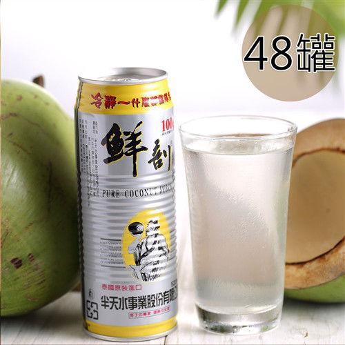 【半天水】鮮剖100%純椰汁48罐〈520ml/瓶/易開罐〉