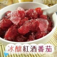 冰釀紅酒番茄 小資3包組 ^#40 200±5 ^#37 ^#47 包 ^#41