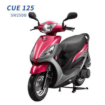 KYMCO 光陽機車 新 CUE 125鼓煞(2016新車)24期-送陶板屋禮卷2張