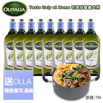 《送陽極湯鍋20cm》【olitalia】玄米油1000ml (9瓶 )