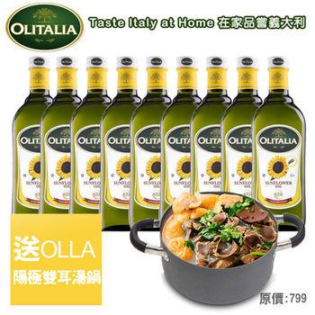 《送陽極湯鍋20cm》【olitalia】葵花油1000m (9瓶 )