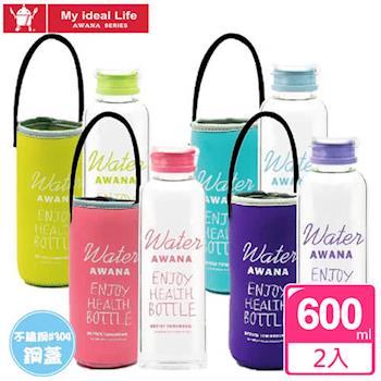 【AWANA】馬卡龍塗鴉玻璃隨手杯2入(600ml)附提袋