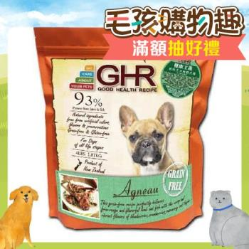 【GHR】健康主義 紐西蘭 無穀放牧羊肉 犬糧 1.81公斤 X 1包