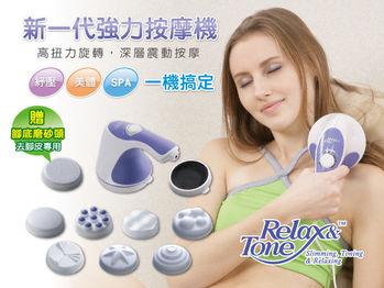【洛克馬企業】紫色精靈美體按摩機(Relax  Tone)
