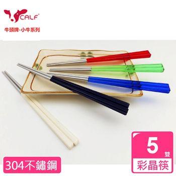 【牛頭牌】彩晶不鏽鋼筷 (5入組)