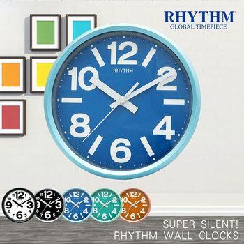 【RHYTHM日本麗聲】簡約亮彩色系時鐘/座掛兩用鐘(自然天藍)