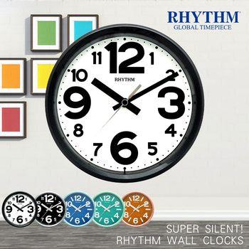 【RHYTHM日本麗聲】簡約亮彩色系時鐘/座掛兩用鐘(極簡黑白)