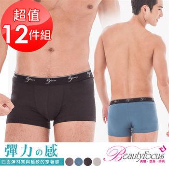 超值12件【B.F】好男M-XL全彈七片式貼身平口褲(3880)