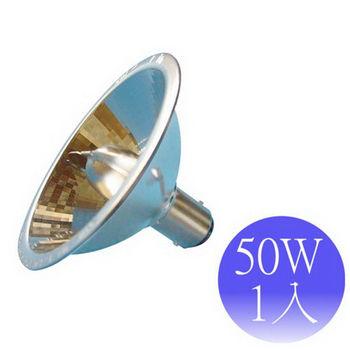【歐司朗】AR70 50W 8度 鹵素燈泡-1入(41990SP)