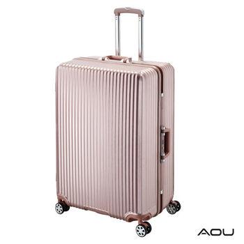 【AOU微笑旅行】25吋 魅力之旅 亮面防刮 金屬絲紋鋁框箱(粉藕色90-030B)