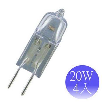 【歐司朗】JC 12V 20W 低壓針腳燈/豆燈-4入(64425)