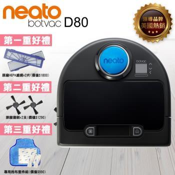 《買就送》Neato Botvac D80 寵物版雷射智慧型掃描機器人定時自動吸塵器
