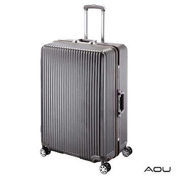 【AOU微笑旅行】29吋 魅力之旅 亮面防刮 金屬絲紋鋁框箱(鐵灰棕90-030A)