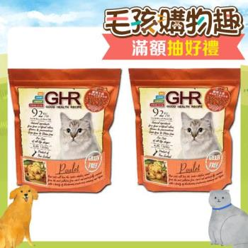 【GHR】健康主義 紐西蘭 無穀鮮嫩雞肉 貓糧 1.81公斤 X 2包