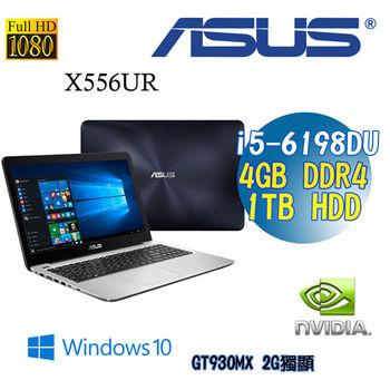 ASUS 華碩 X556UR 15.6吋 i5-6198DU 2G獨顯 FHD  windows10 效能筆電