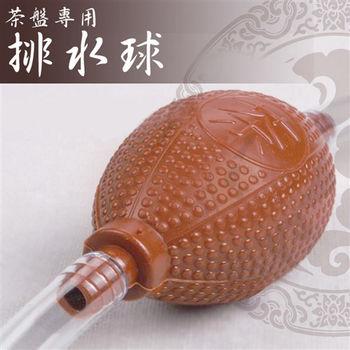 品閒 茶盤茶道六君子PVC排水球(茶色)+3M透明排水管組