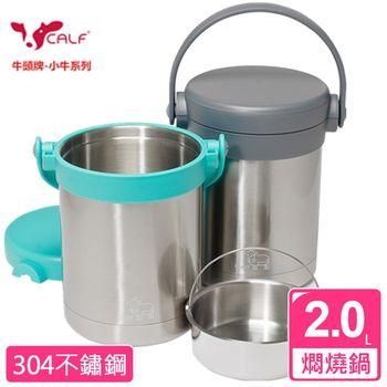 【牛頭牌】小牛燜燒保溫提鍋2.0L(灰)